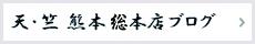 天・竺 総本店ブログ