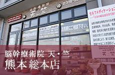 脳幹療術院天・竺 熊本本店