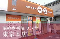 脳幹療術院天・竺 東京本店