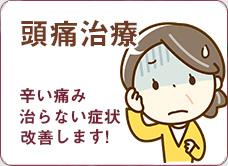 脳幹療術院・整体 天・竺 頭痛治療について