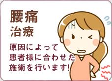 脳幹療術院・整体 天・竺 腰痛治療について
