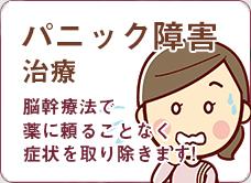 脳幹療術院・整体 天・竺 パニック障害について