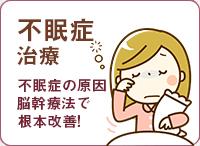 脳幹療術院・整体 天・竺 睡眠障害治療について
